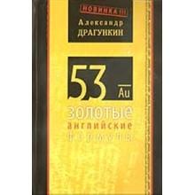 53 golden formula English