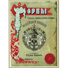 PP-fon Vinkler - Herbie gorodov, guberniy, regions and posadov.