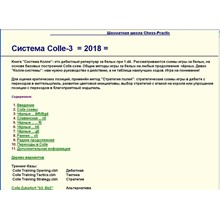 """The repertoire of """"System Colle-3"""" in 2018 for whites."""