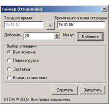 Multifunction Timer.