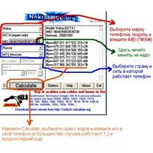 Nokia Unlock Codes Calculator 3.10 NEW