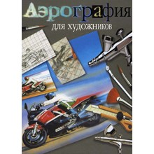 Airbrush for artists