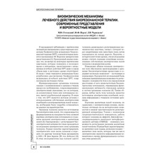 Biophysical mechanisms of therapeutic action of bio-resonance therapy. MODERN CONCEPTS AND ...