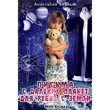 A. Clavier Letters from distant planets from the Earth for children