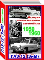 Informtsionnoe a PDF edition of the GAZ-12 with drawings and dimensions.
