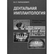 Dental implantology (Paraskevich VL)