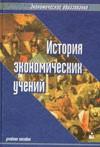 История экономических учений. - Под ред. Шмарловской Г.А.
