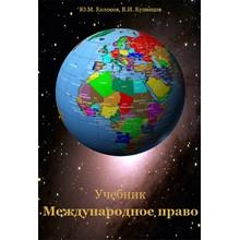 International law - Tutorial