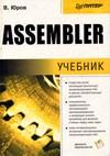 Assembler - Yurov V.