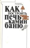 Как построить печь, камин, баню - Литавар , Кайданов