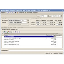 Accounting operation of passenger cars 1C: Enterprise 8.2