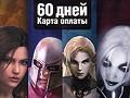AION 60 days Timecard (European version)