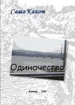 Саша Кайот - Одиночество