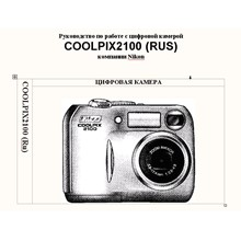 Guide to Digital Camera COOLPIX 2100 N