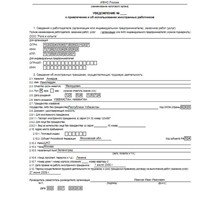 """Form """"Notice of solicitation"""" (tax) for MS Excel"""