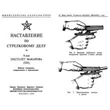 eBook 9mm pistol Makarova.PM Moscow 1968