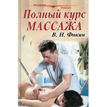 Fokin full course of massage