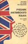 Textbook of English - Bonk NA, Koty GA and etc.
