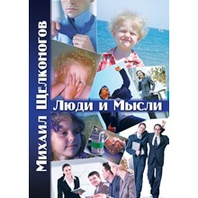 People and Ideas. Volume 1. M. Shchelkonogov