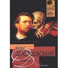Fyodor Dostoevsky Player .pdf