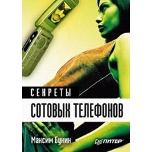 Secrets of cellular telephones - book Maxim Bukin 2