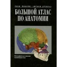 Big Atlas of Anatomy + BONUS