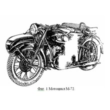 Motorcycle M-72 Instructions for care and operation