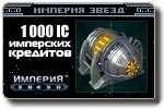 Empire Star - 1000 IC + 1 bonus