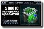 Empire Star - 5000 IC + 5 bonuses