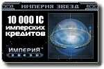Empire star - 10000 IC + 10 coupons. (+ 1500 ic discount)