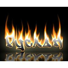 Image burning name Ruslan Desktop 1280x1024