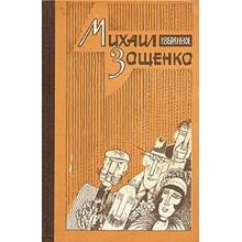 Stories and satires 1922 - 1945. Sentimental rakes