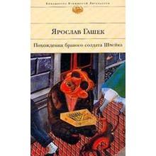 Jaroslav Hasek Stories
