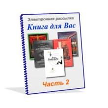 """Subscribe """"The Book for You"""", part 2"""