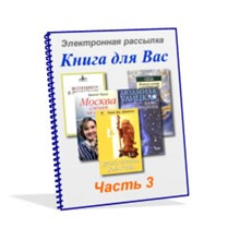 """Subscribe """"The Book for You"""", part 3"""