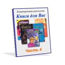 """Subscribe """"The Book for You"""", part 4"""