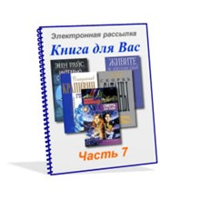 """Subscribe """"book for you,"""" Part 7"""