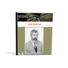 ECV BAT PF: favorite authors PROZA.ru