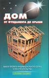 The house from the foundation to the roof - Samoilov VS