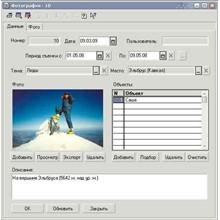 "Configuration ""Photo Archive"" v 1.2 1C v 7.7"