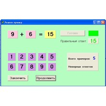 The program - a test in arithmetic for students