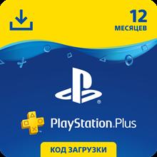 🔵 PS Plus 12 Months PlayStation Plus 365 days (RUS)