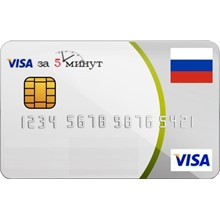 VISA VIRTUAL 2500 RUR + statement, W/OUT 3DS. PRICE