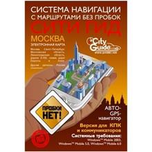 Program of GPS-navigation City Guide for WinMobile