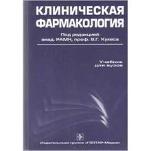 Clinical Pharmacology Kukes VG 938 pp.