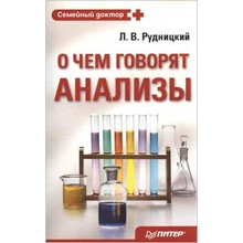 What do the tests LV Rudnicki 162 pages
