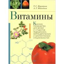 Vitamins TS Morozkina 114str