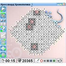 The key for the crossword hronologika