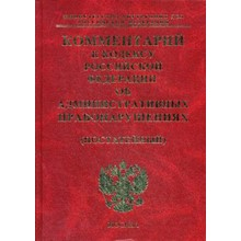 Commentary to the Code of the Russian Federation (2009)