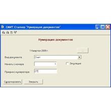 SMITH renumbering documents 1C 7.7